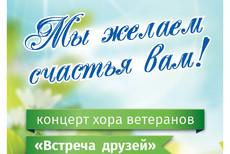 «Мы желаем счастья вам!», концерт хор ветеранов «Встреча друзей».