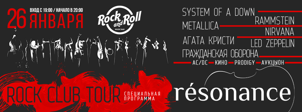 ROCK CLUB TOUR