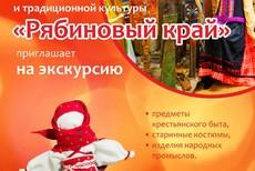 Рябиновый край
