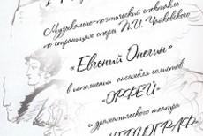 Музыкально-поэтический спектакль по страницам оперы П.И. Чайковского «Евгений Онегин»