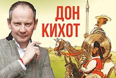 Дон Кихот. Даниил Спиваковский