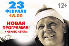 Вечер песен Юрия Визбора