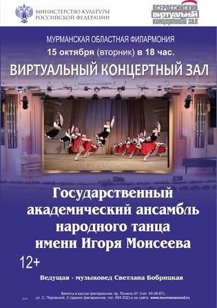 Ансамбль танца им. Игоря Моисеева