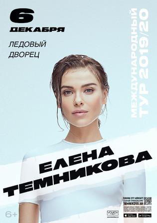TEMNIKOVA TOUR / Мурманск