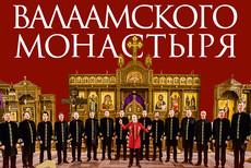 Хор Валаамского монастыря. Есенин