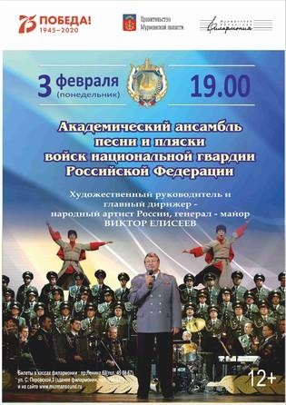 Ансамбль под руководством В.Елисеева