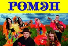 Концерт солистов Московского Ансамбля РОМЭН