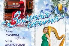 Зимняя сюита (орган,арфа)