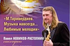 М.Таривердиев. Любимые мелодии