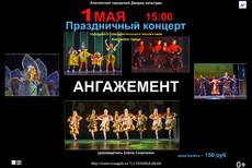 Праздничный концерт Ансамбля танца АНГАЖЕМЕНТ