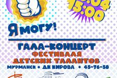ГАЛА-концерт Областного фестиваля детских талантов Я МОГУ !