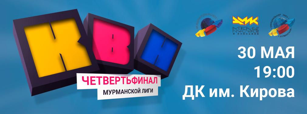 ¼ финала Официальной Мурманской Лиги КВН