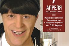 Виктор Королев в ДК им. Кирова