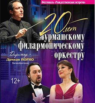 Юбилей Мурманского филармонического оркестра!