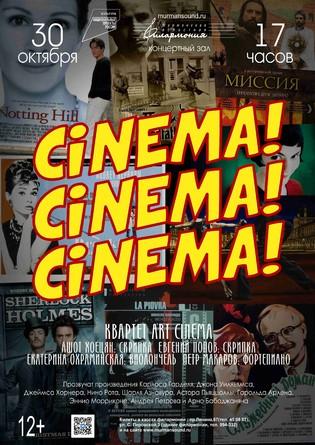 Cinema! Cinema! Cinema!