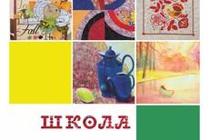 Выставка «Школа ремесел приглашает» (01.09 – 03.10.2021)