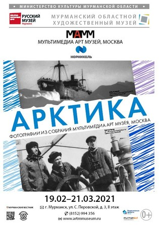 «Арктика» из собрания Мультимедиа Арт Музея, Москва (МАММ)