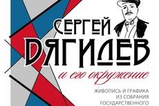 Выставка «Дягилев и его окружение». Из собрания ГРМ (10.09 – 21.11.2021)