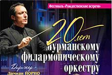 Мурманский Филармонический оркестр - 20 лет