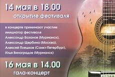 ГАЛА-концерт фестиваля клубов авторской песни Возьми гитару
