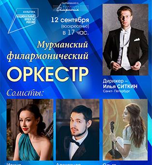 Мурманский Филармонический оркестр 09.21