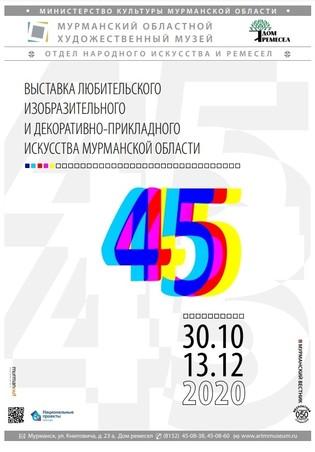 45-я выставка любительского изобразительного и декоративно-прикладного искусства