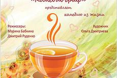 Спектакль «Чашка чая с лимоном»