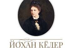 Йохан Кёлер. Портрет императрицы.