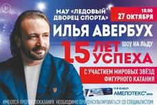 Шоу на льду Ильи Авербуха 15 лет успеха