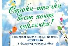 «Сороки-птички весне поют заклички!»