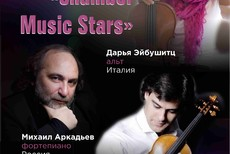 Chamber Music Stars