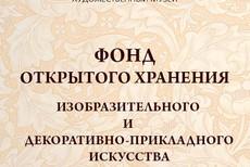 Открытое хранение живописи и декоративно-прикладного искусства России