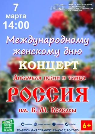 """Для милых дам споет """"Россия"""""""
