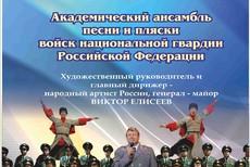 Ансамбль п/р В.Елисеева