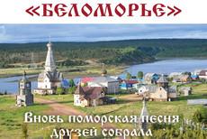 Фольклорный ансамбль Беломорье