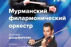 Мурманский Филармонический оркестр