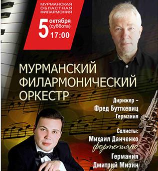 Мурманский филармонический оркестр 5 октября