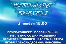 Вечер концерт, посвящённый 115-летию со дня рождения И.А.Моисеева
