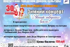 Зимний концерт Звенит январская вьюга!