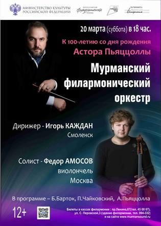 Мурманский филармонический оркестр 20.03