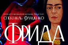 Фламенко. Фрида
