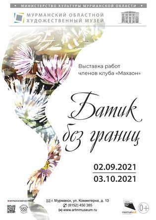 «Батик без границ». Выставка работ членов клуба «Махаон» (02.09-03.10.2021)