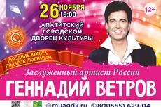 Праздник юмора ГЕННАДИЙ ВЕТРОВ