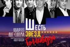 Квартет ART CINEMA ШЕСТЬ ЗВЁЗД ГОЛЛИВУДА