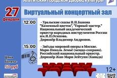 ВКЗ Уральские сказки П.П. Баженова