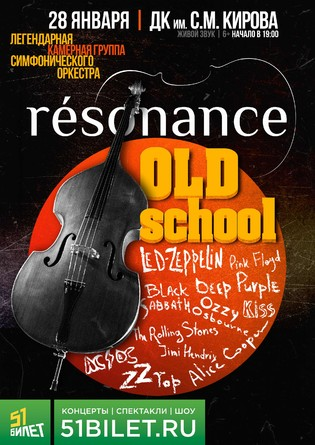 résonance [OLD SCHOOL]