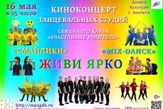 Концерт худ.самодеятельности клуб Счастливые родители ЖИВИ ЯРКО