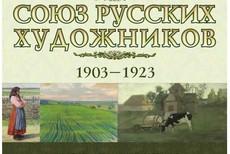 «Возможная встреча. Союз русских художников. 1903-1923»