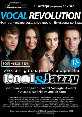 Вокальный квартет Cool @ Jazz