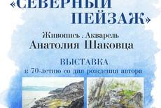 Северный пейзаж. Живопись и графика Анатолия Шаковца